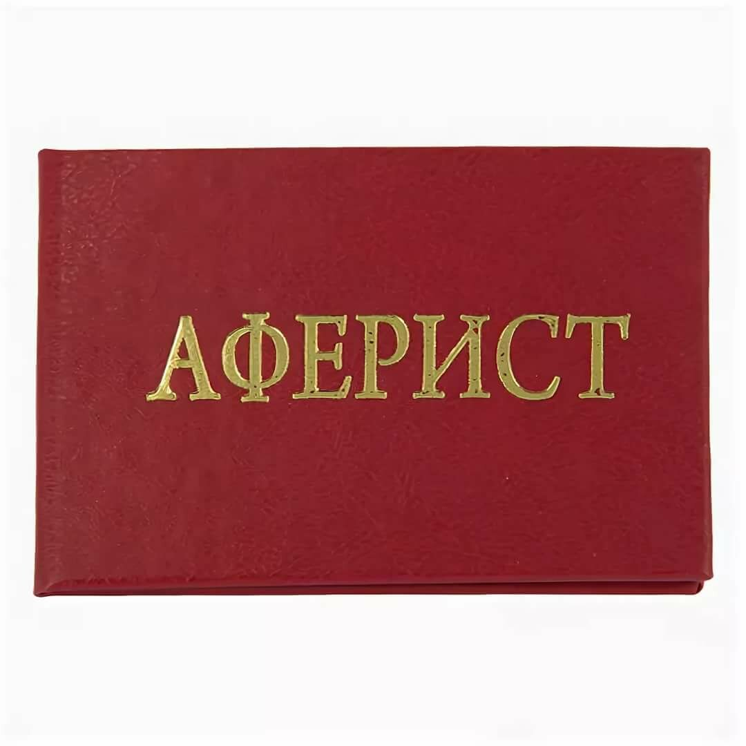 Картинки с надписями аферисты
